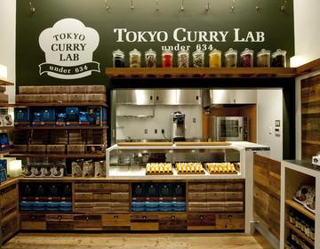 TOKYO CURRY LAB 東京ソラマチ店