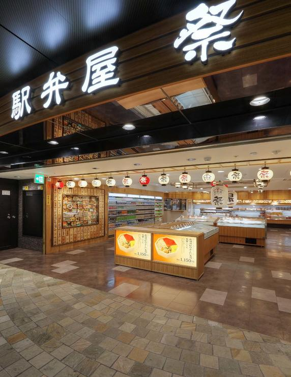 駅弁屋 祭 東京駅構内 新装工事