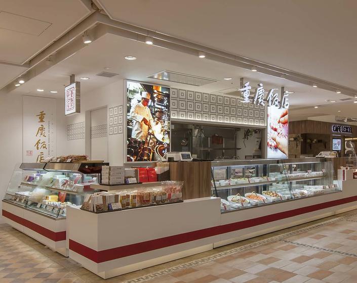 重慶飯店 GIFT&DELI CIAL桜木町店 新装工事