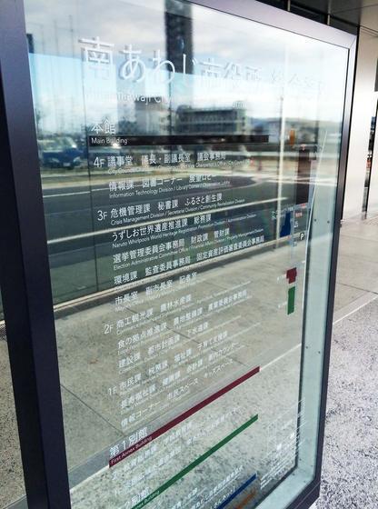 Minami Awaji City Hall - new building exterior signage